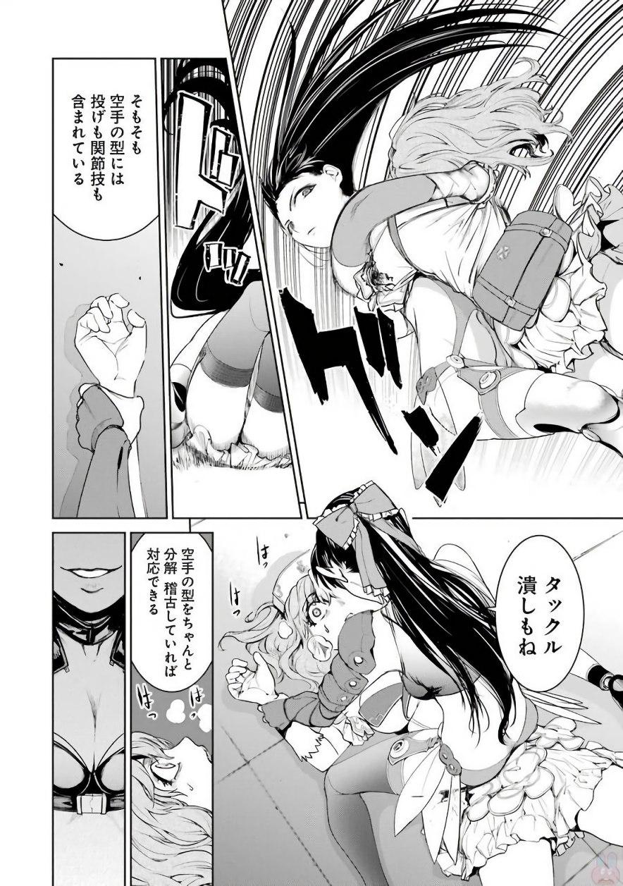 Mahou Shoujo Tokushuusen Asuka v050130