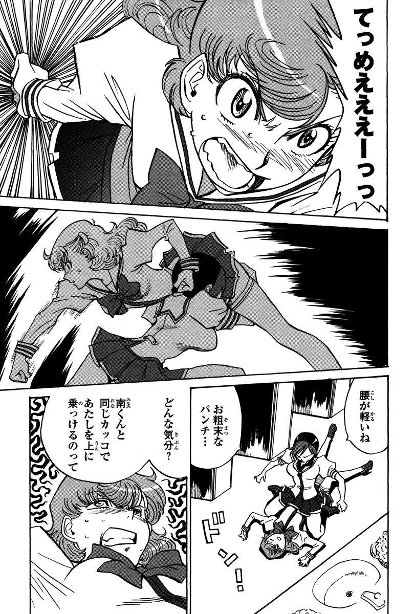 Mikarun_x_v01-08e¥05¥145