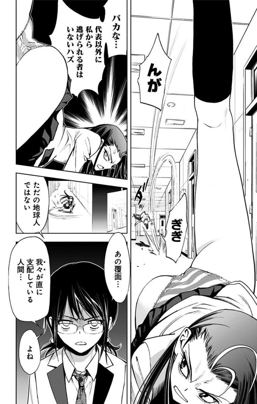 KISS×DEATH_02_056