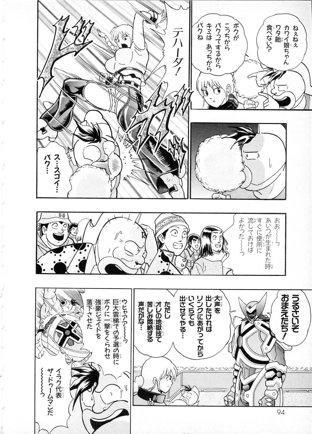 Kinnikuman II Sei Daishingeki v01-04e¥2¥095