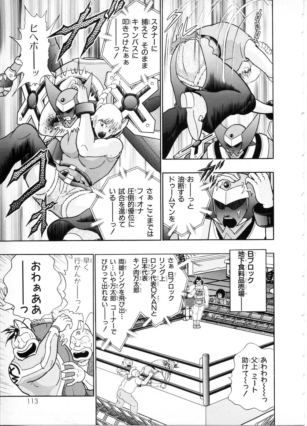 Kinnikuman II Sei Daishingeki v01-04e¥2¥114