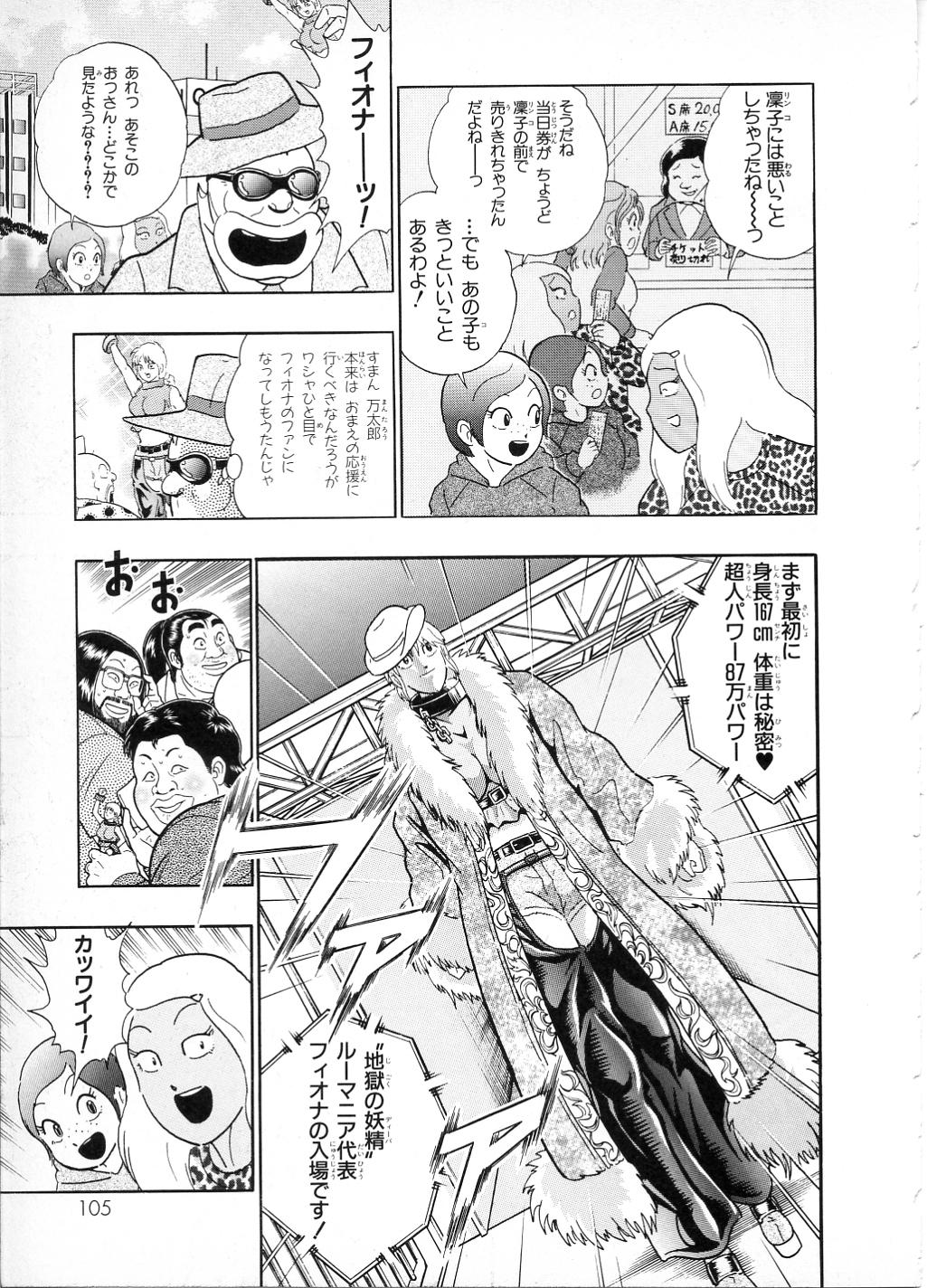 Kinnikuman II Sei Daishingeki v01-04e¥2¥106