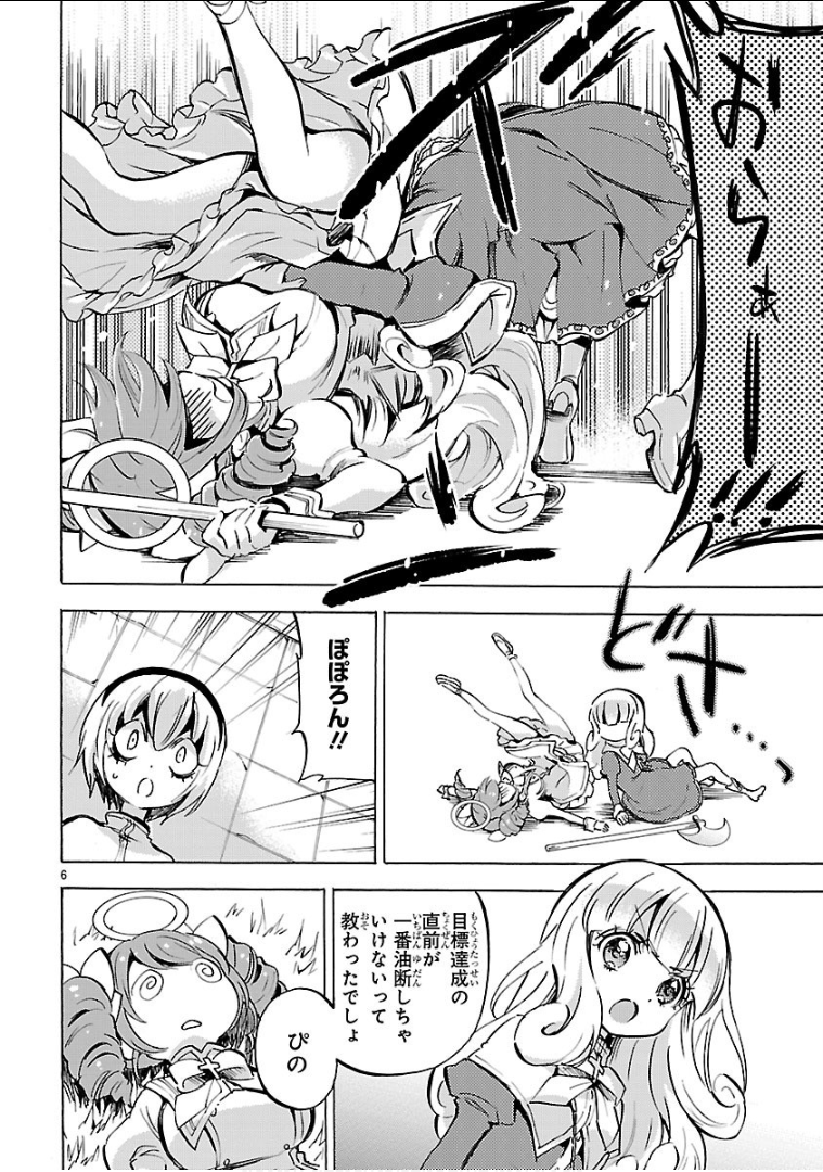 邪神ちゃんドロップキック 第11巻011