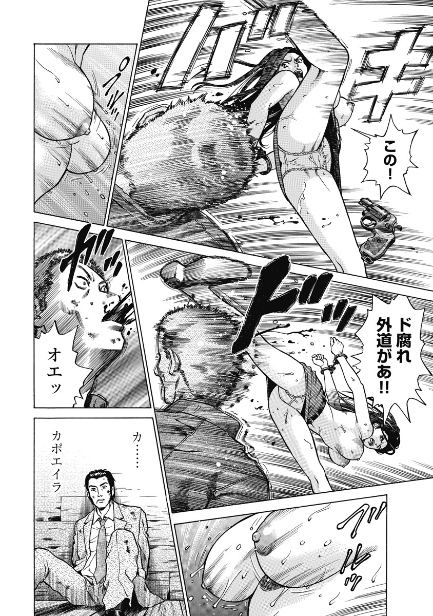 Keiji DekapaiImage00019