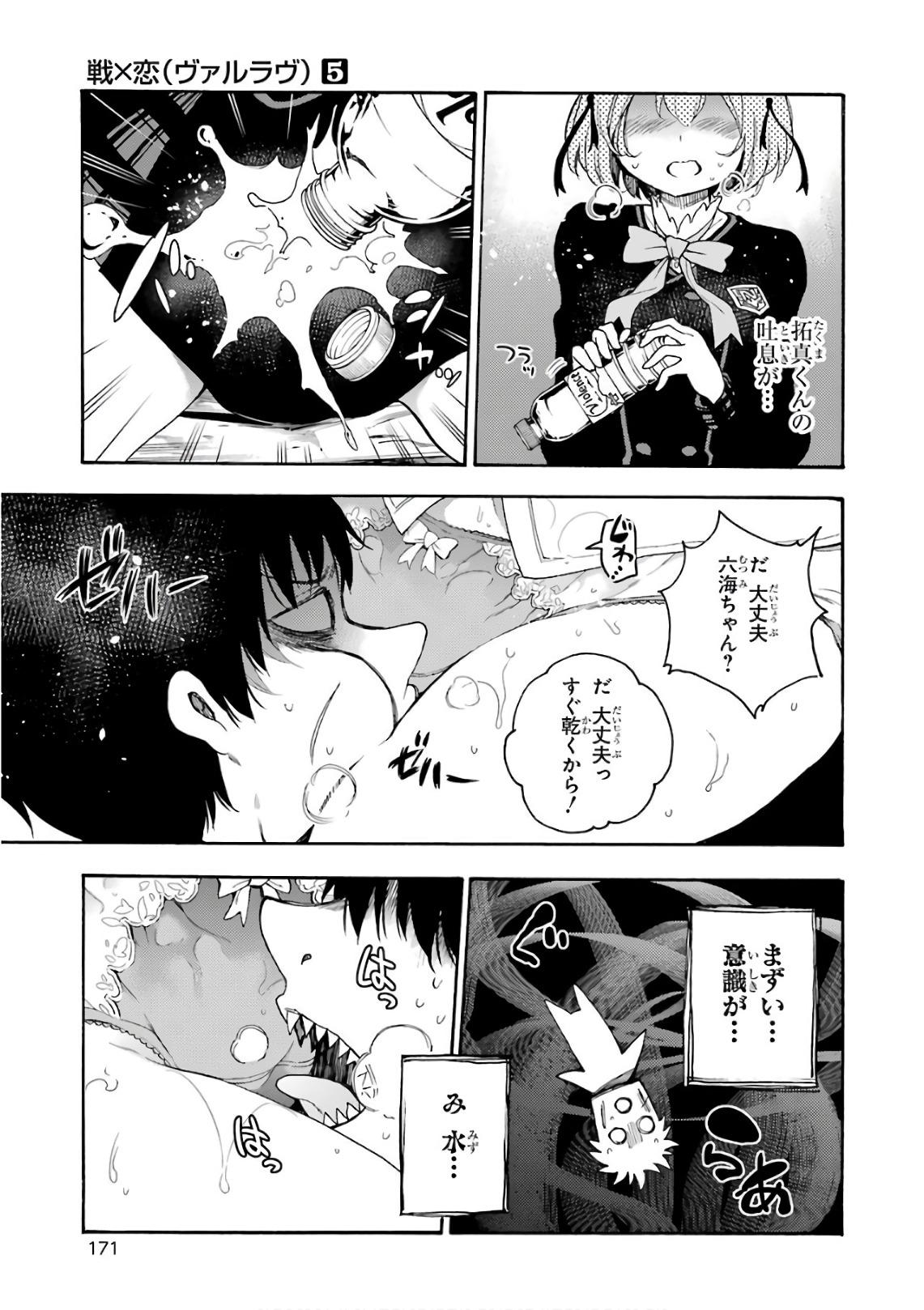 Val Love jp v050173