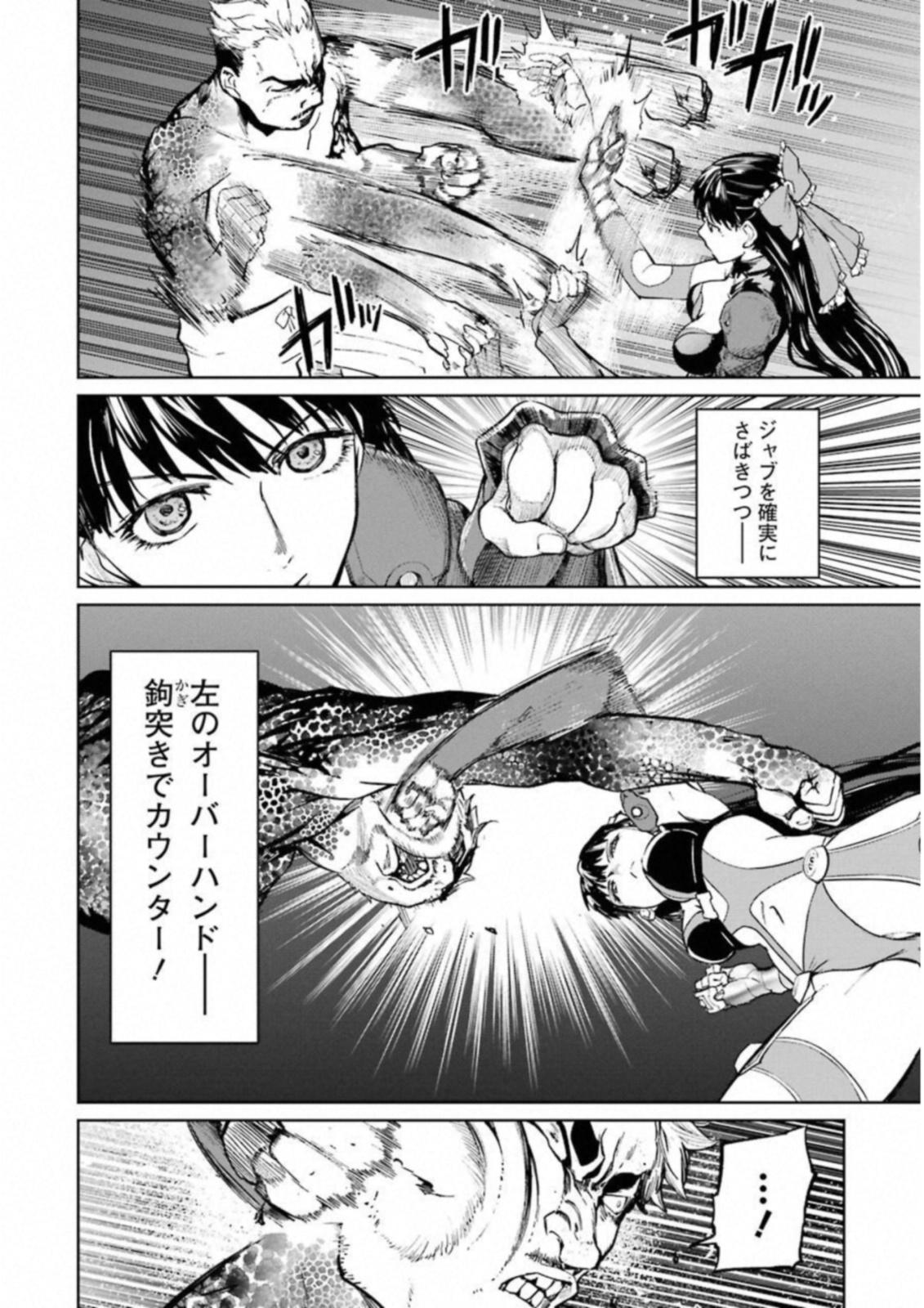 魔法少女特殊戦あすか 第09巻Untitled146