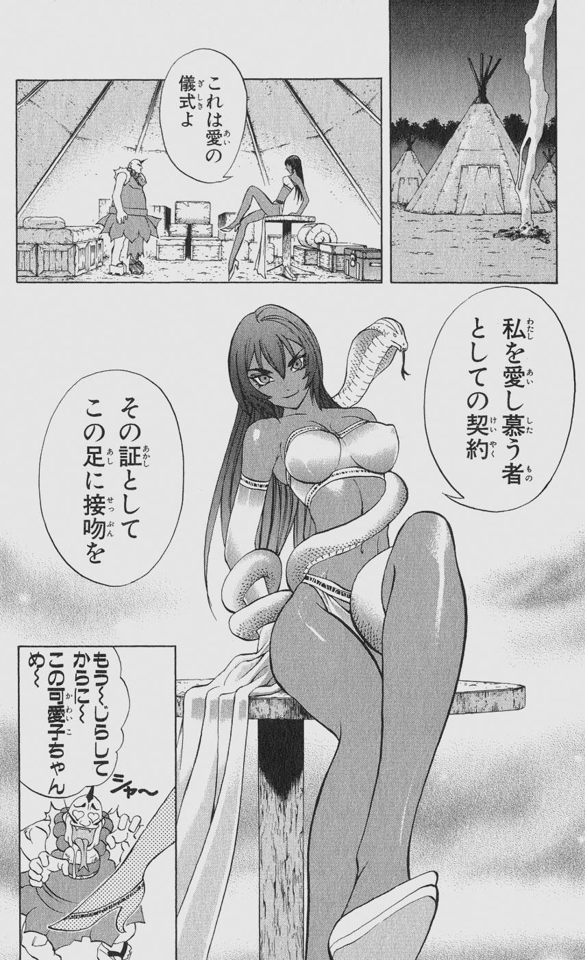 魔砲使い黒姫04_086