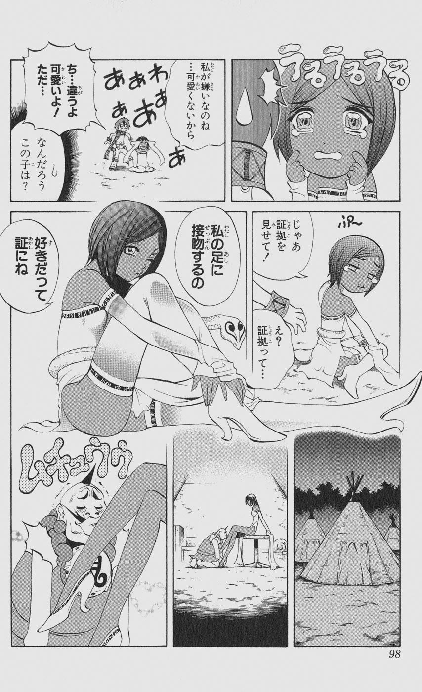 魔砲使い黒姫04_098