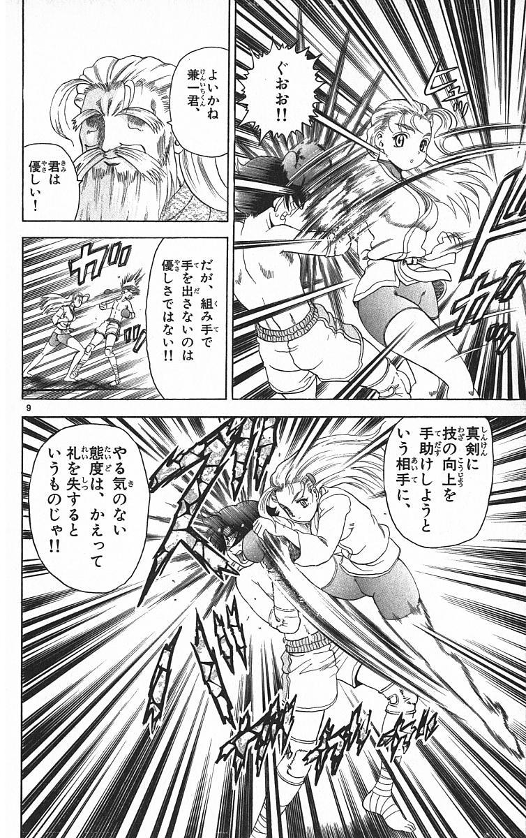 Kenichi03_172.jpg