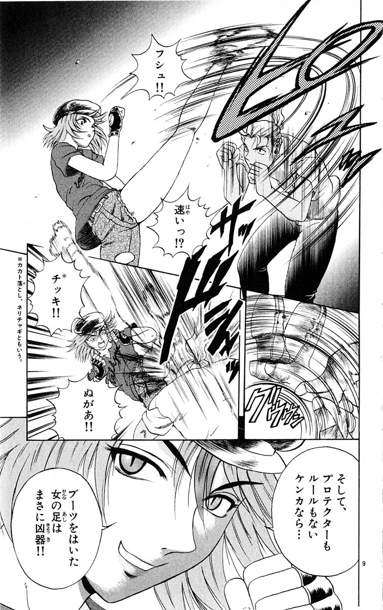 Kenichi_06_159.jpg