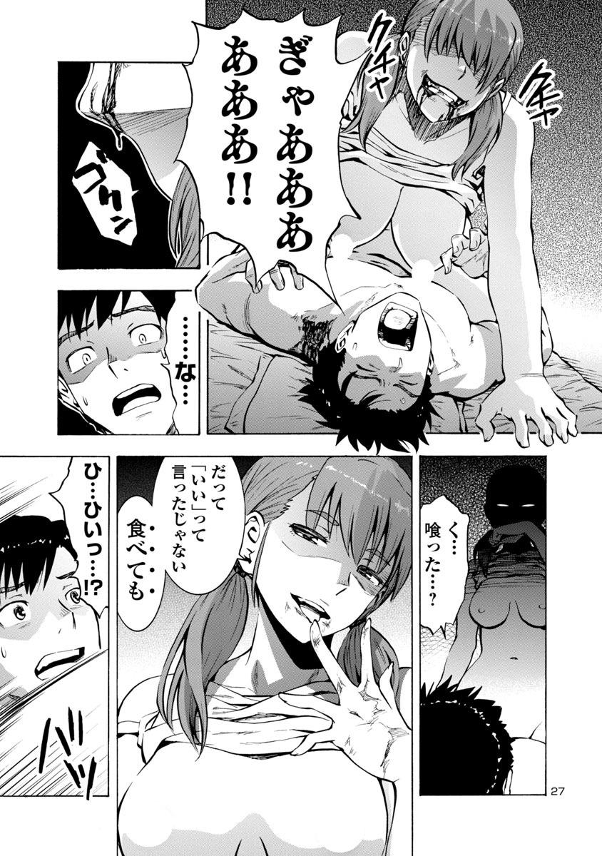 inrantou-nihon-kinki-hikyou-retsuden-raw-chapter-1-_026.jpg