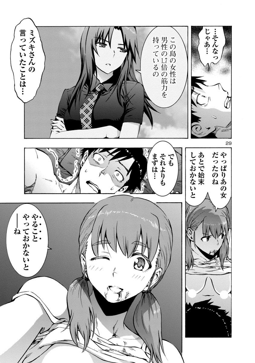 inrantou-nihon-kinki-hikyou-retsuden-raw-chapter-1-_028.jpg