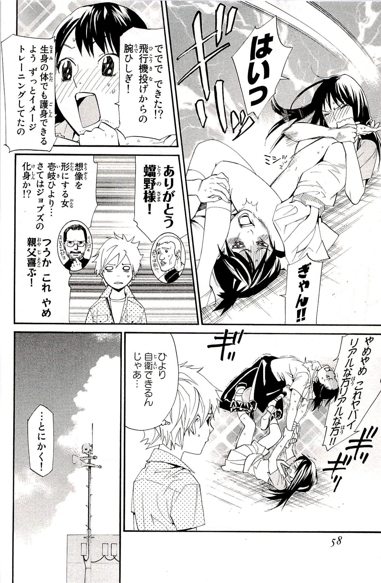 noragami-13_062.jpg