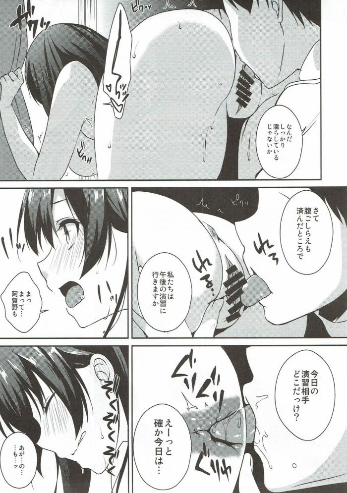阿賀野「そんなんじゃお腹いっぱいになんないもんっ」