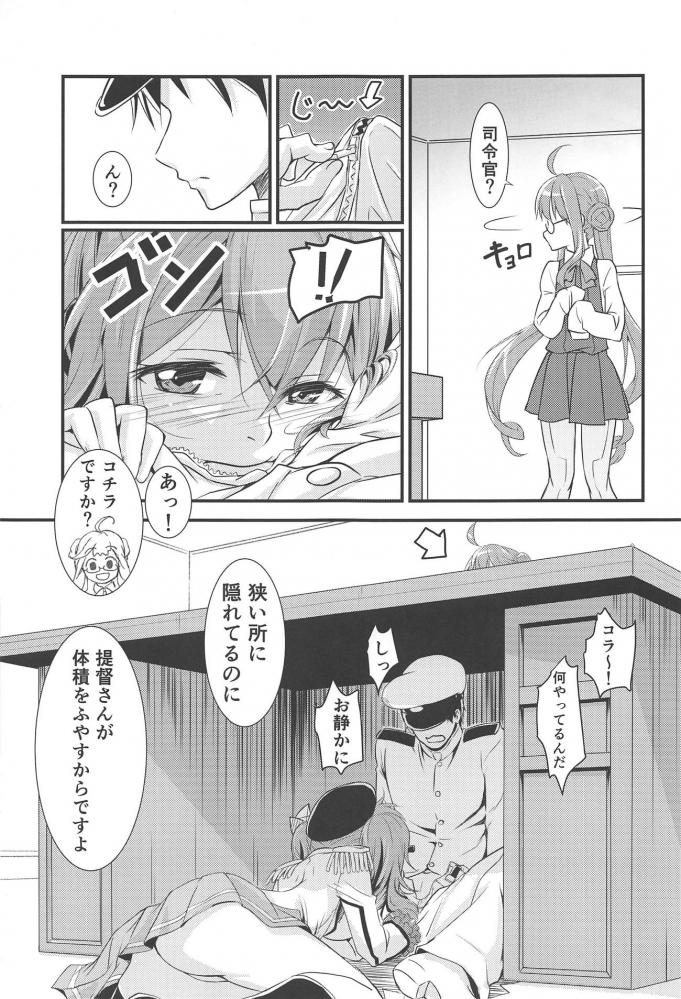 鹿島「ちょろい!チョロすぎ!」