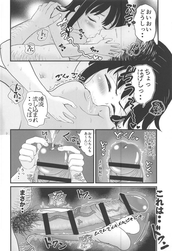 朝潮「私が司令官を更生させないと!」