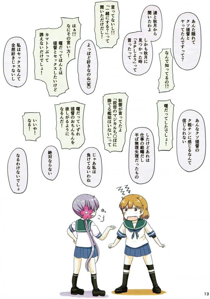 秋雲「チンチンが好きで何が悪い!」