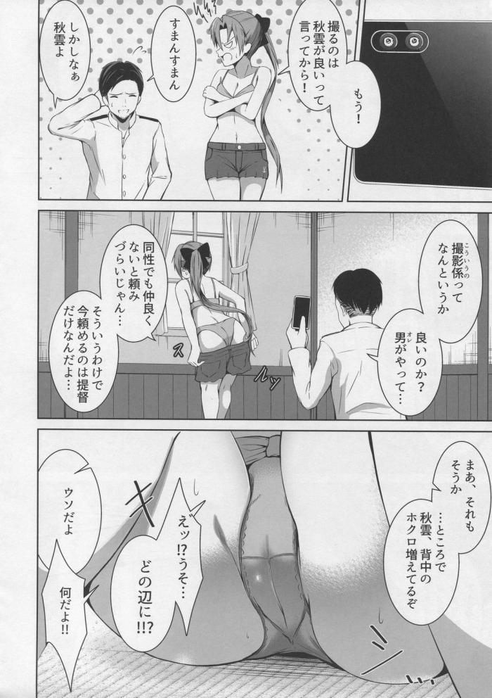 秋雲「まさか動画撮ってる?ヤメロ!!」