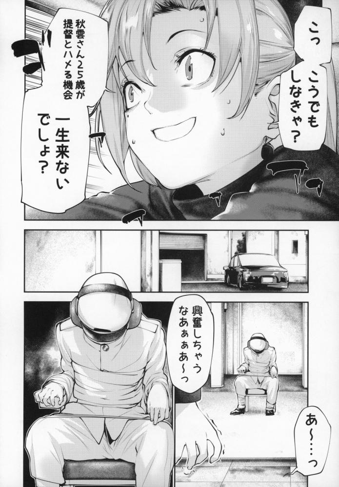 秋雲「今秋雲さんとていとく…セックスしてるよぉ~」