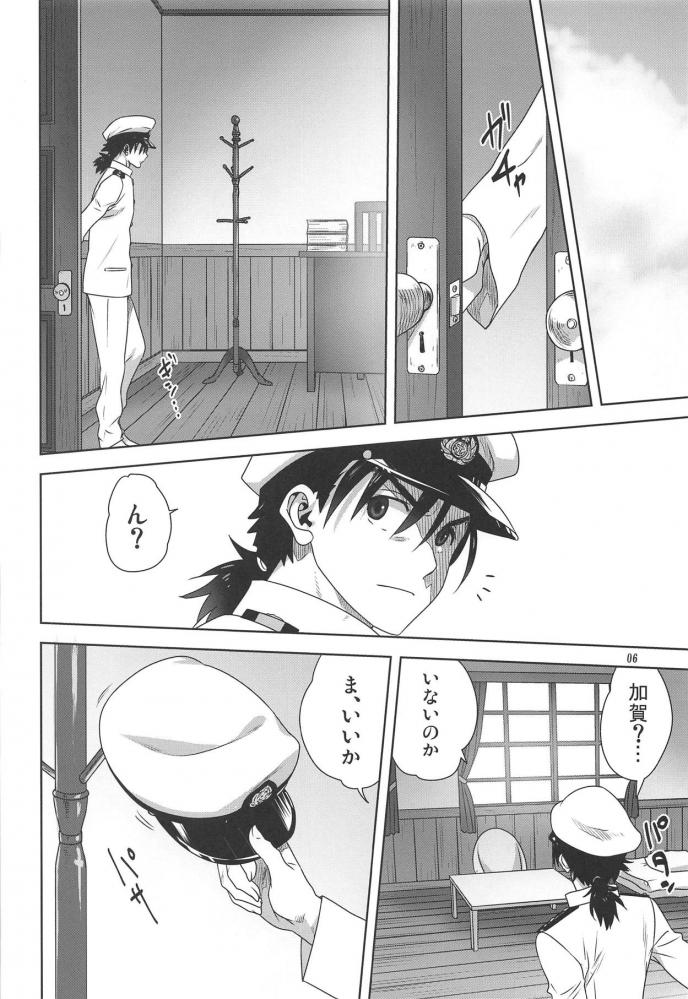 赤城&加賀「私達と…セックス…しますか?」