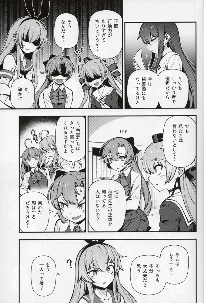 朝潮「電ちゃんもすっかりスケベになったな!」