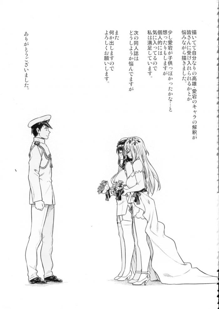 愛宕&高雄「さあ提督!!誰と結婚するんですか!?」