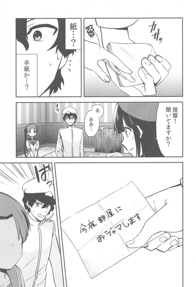 綾波「…司令官綾波でイヤらしい妄想してたんですか?」
