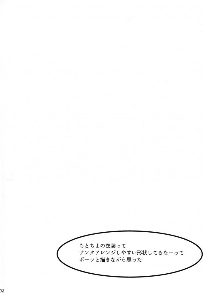 千代田「まだまだ…次はもっとスゴイんだから」
