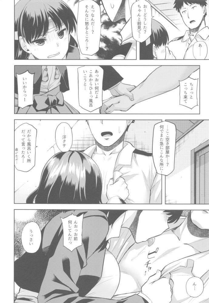 千代田「えーいいじゃない教えてくれても」