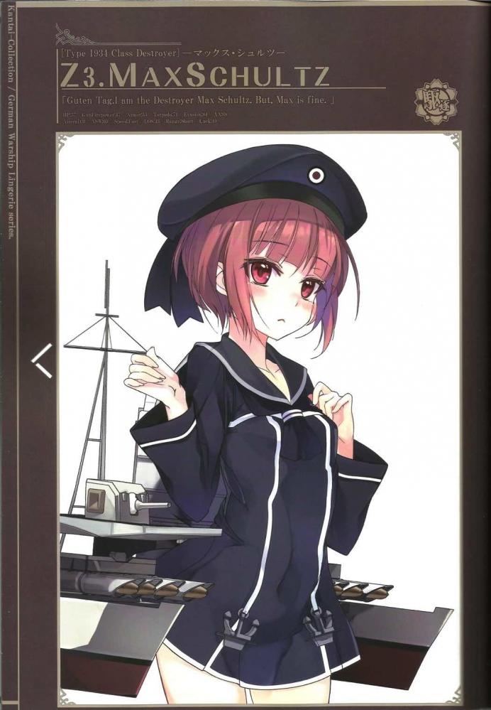 ドイツ艦下着