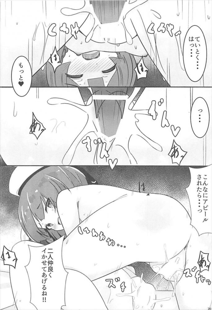 松輪「やったー!ガンバリます!!」