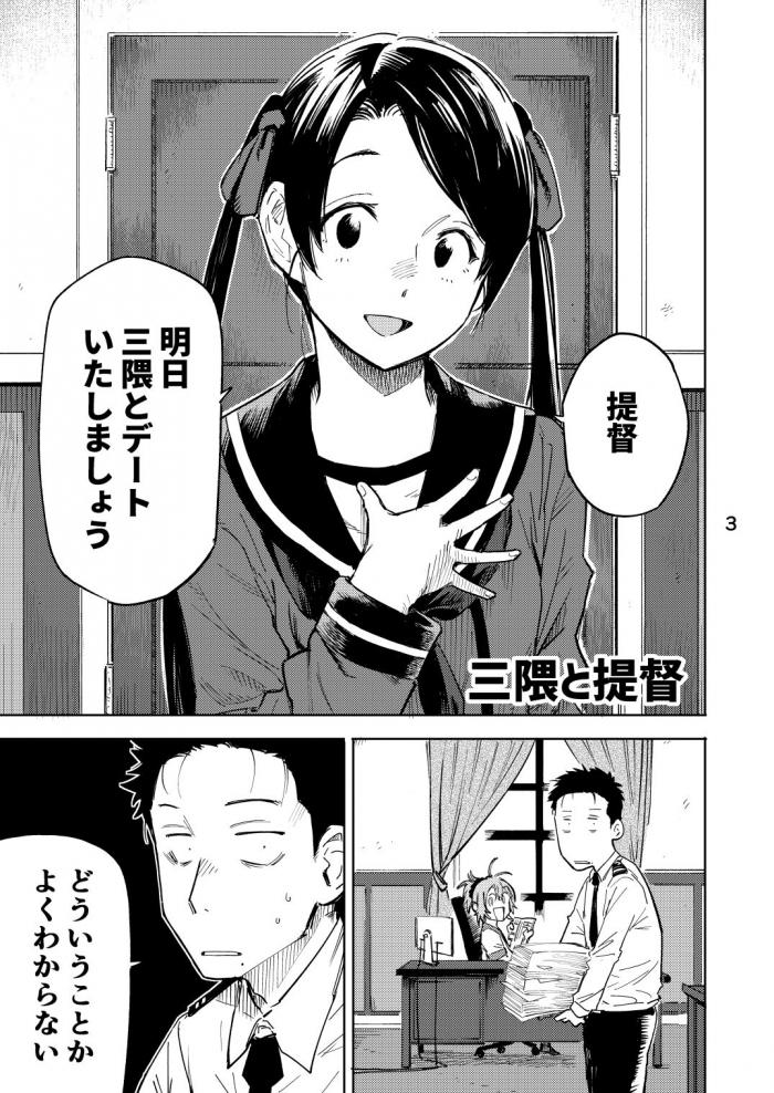 衣笠「ちょっと待ったーーーッ!!」