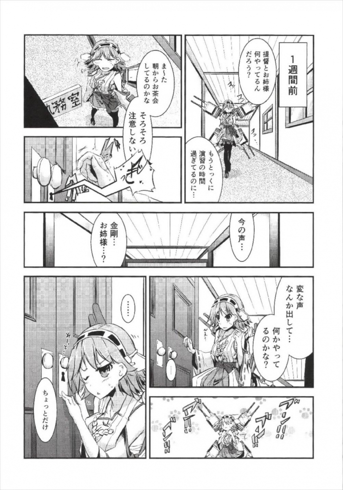 比叡「変な声なんか出して…何かやってるのかな?」