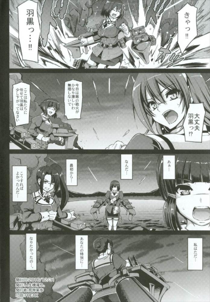 羽黒「司令官さんは…ずるい…」