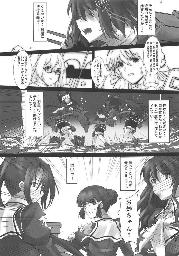 羽黒「夜はこうして…司令官さんと…」