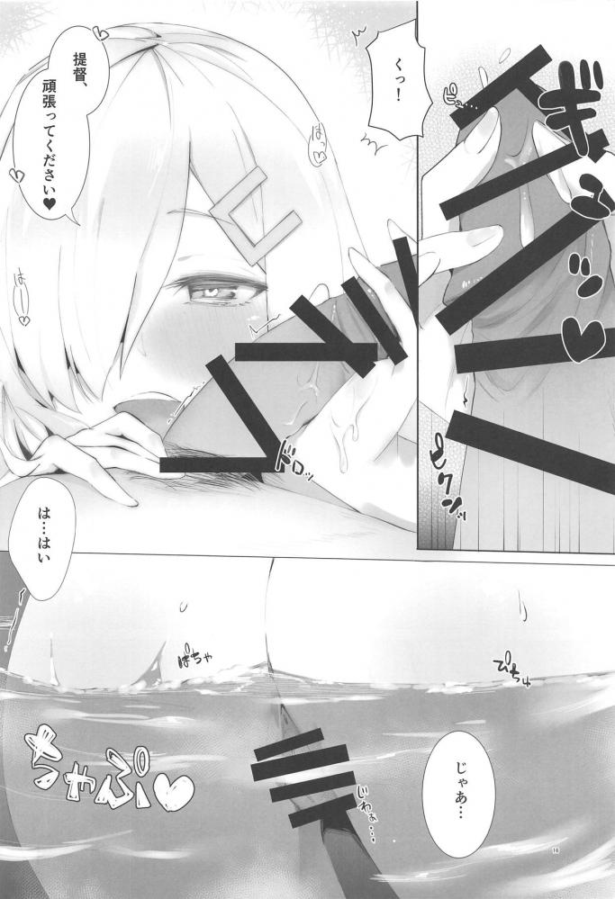 浜風「あ!足湯ですよ提督!」
