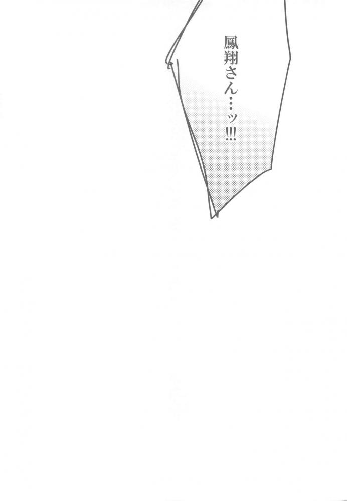 鳳翔「あなた…なんて呼ぶような日はいつか来ますか?」