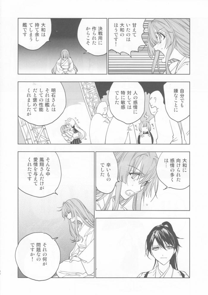 大和「鳳翔さん…優しくできなかったらすみません」