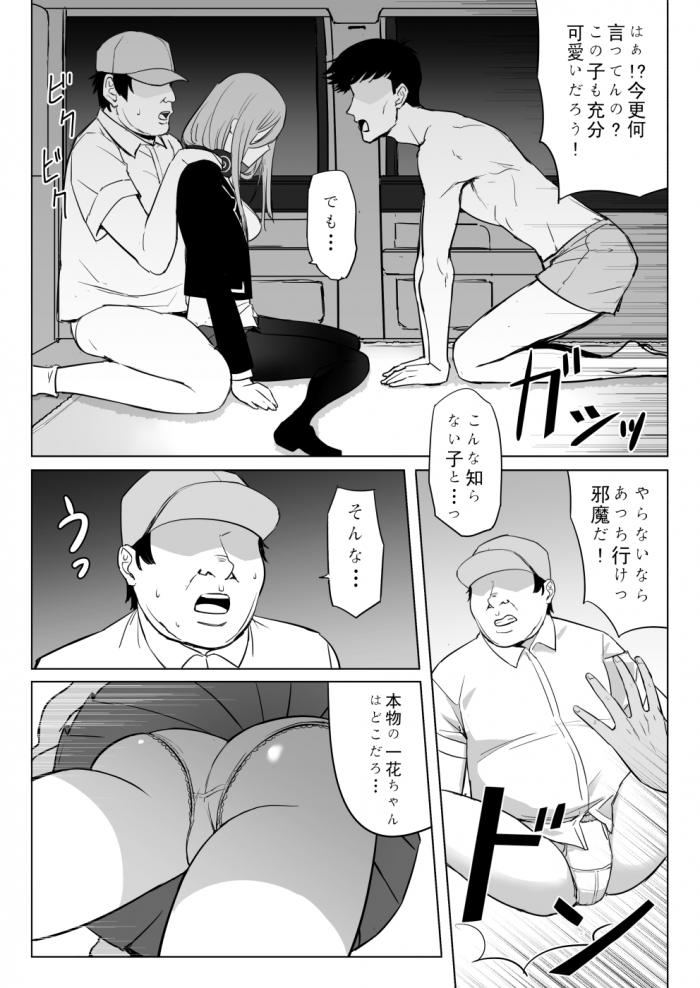 中野一花「お姉さんなら何でもしてあげるよ」