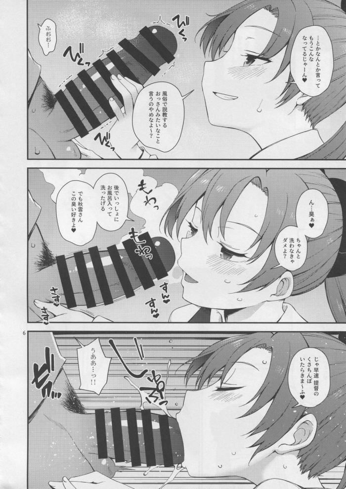 秋雲「エッチさせろーーー!!提督ーーー!!」