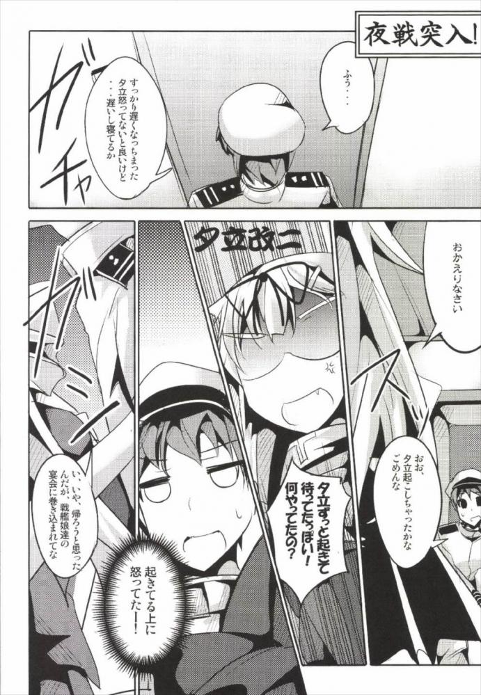 雷&電「いってきますのキス!してないのです」