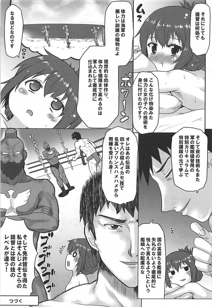 龍田「わぁ日記なんてつけてたんだー電ちゃん」