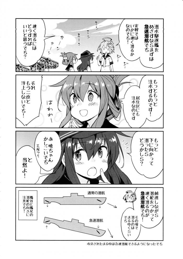 電「秋雲ちゃんが心の魚雷がポッキーするとか言ってたのです!」