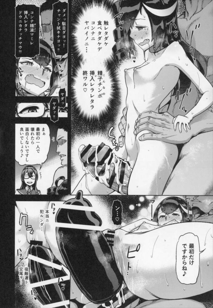 駆逐古姫「ドウダイ?ワタシデ抜イテカナイカイ?」