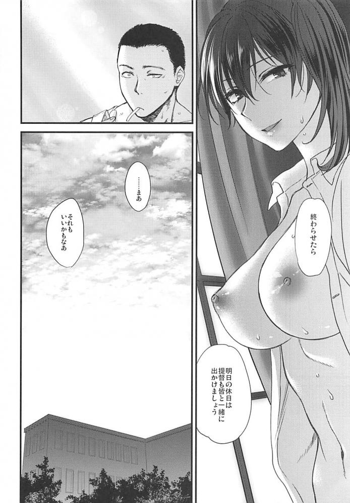 加賀「え…セッ…性交…ですか。お断りします」