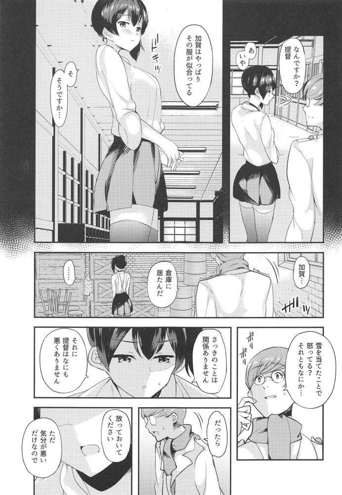 加賀「こういう時は人肌で温めるのが良いと聞きます」