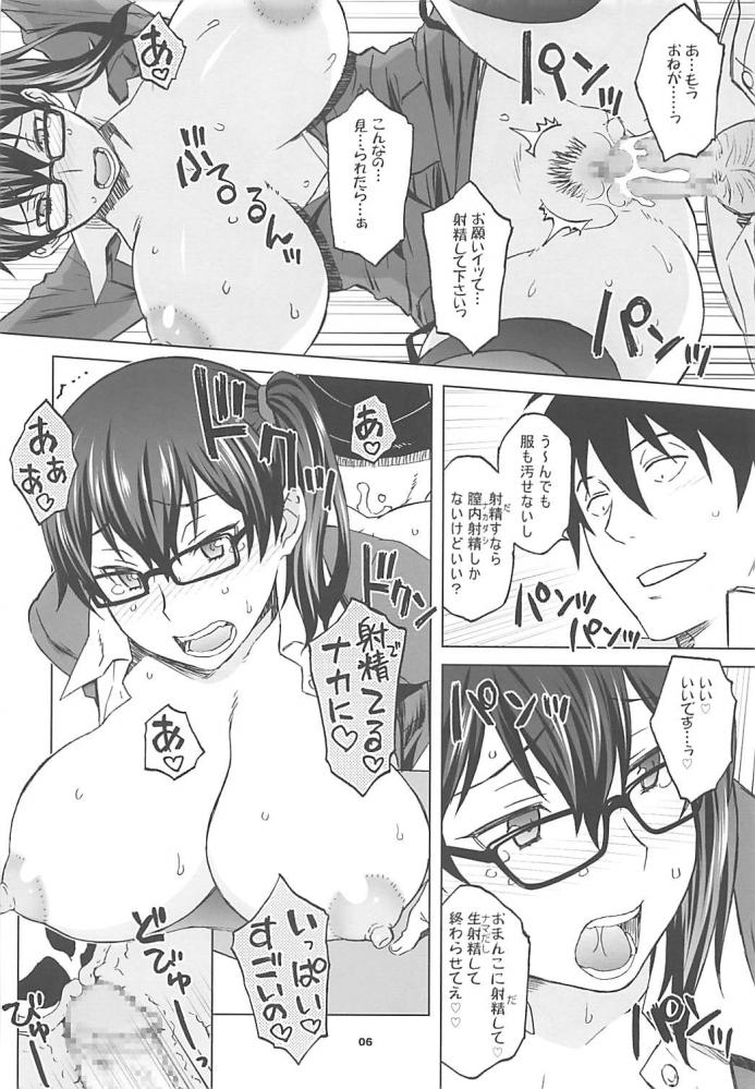 加賀「下着っ返してくださいませんか」