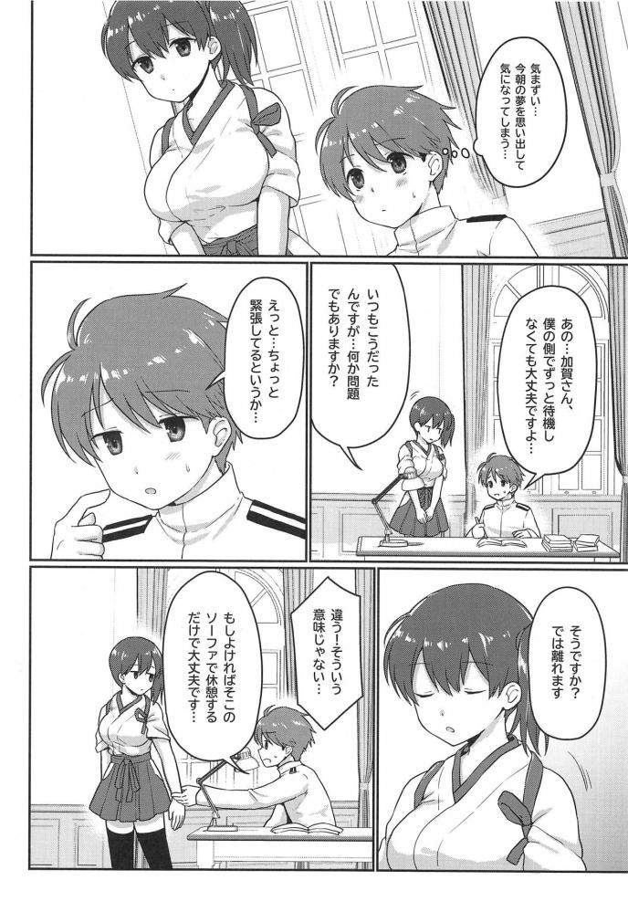 加賀「提督、私に何か言いたいことでもありますか?」