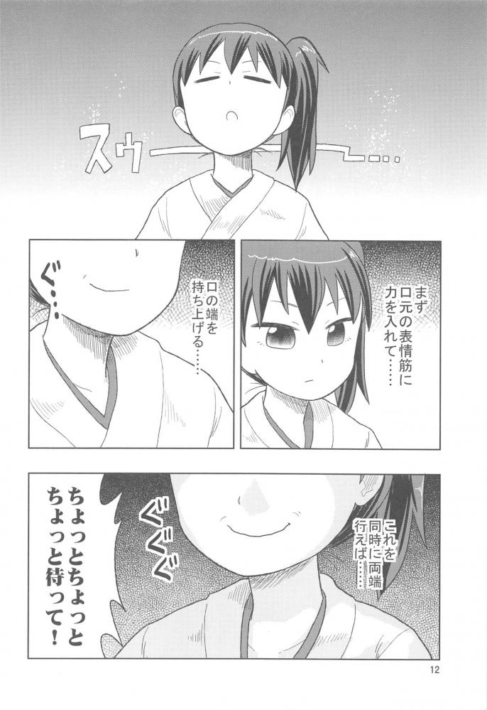 加賀「私に笑顔を教えていただけませんか?」