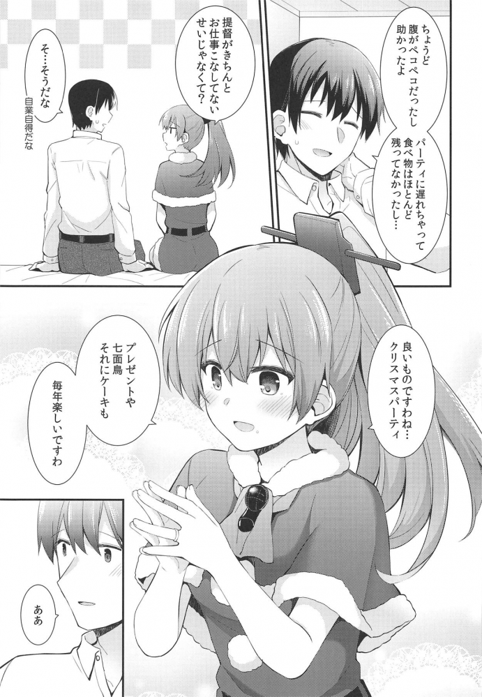 熊野「そ、その、わたくし…提督にもプレゼントを…」